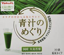 ☀Yakult☀ aojiru no meguri 7.5g x 30pcs green barley dietary fiber supplement