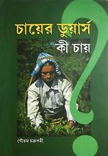 Chayer Duars Ki Chay চায়ের ডুয়ার্স কী চায় - Bengali Book Goutam Chakraborty