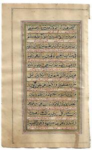 ILLUMINATED QURAN MANUSCRIPT LEAF WITH PERSIAN TRANSLATION: 65c