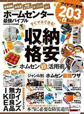 Home Improvement Strongest Bible Book Japanese
