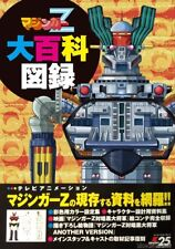 DHL/EMS Mazinger Z Great Big Encyclopedia Setting Materials Art Book Japan Anime