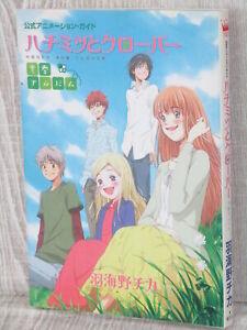 HONEY & CLOVER Hachimitsu Animation Guide Art Fan Book Japan SH13