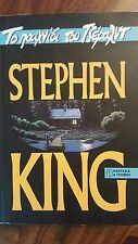 Stephen King Gerald's Game (in greek)(1993)