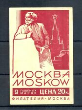 RUSSIA POSTER STAMP LABEL - MARX - VF