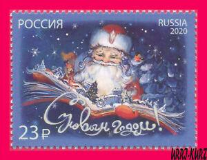 RUSSIA 2020 Holiday Celebration Happy New 2021 Year! Merry Christmas! 1v Mi2939