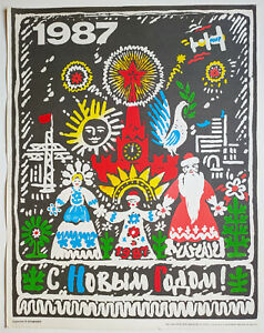 DED MOROZ n SNOW MAIDEN ☭ Soviet USSR Original POSTER Red Square New Year Lubok