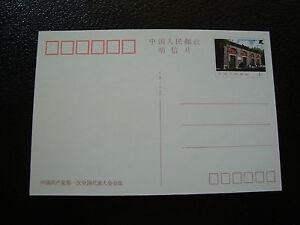 China - Tarjeta Postal (Entero Correspondiente en La Tarjeta) 1987 (cy12) (U)