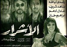 EGYPT 1970 OLD MOVIE ADVERTISING BROCHURE FILM [الاشرار]ADVENTURES CRIMINAL