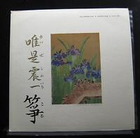Shinichi Yuize - The Japanese Koto LP Mint- 1132 Cook Mono Purple Vinyl Record