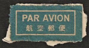 Par Avion, Japan, Air Mail Stamp, Postage Stamp, Teal/Blue, Used