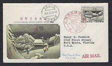 JAPAN FDC 1960: INTERNATIONAL LETTER WRITING WEEK 1960, TOKYO