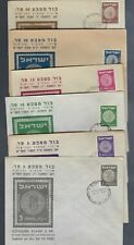 ISRAEL SCOTT # 38-43 THIRD COINS INDIVIDUAL CACHET FIRST DAY COVERS
