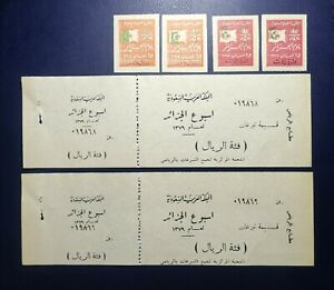 SAUDI ARABIA Donation Voucher ( ALGERIA DAY) WITH (1+10 Riyals Stamps ) 1377 AH