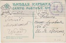 Russia, Moscow PPC with Military Aviation School cancel 1917