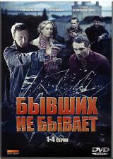 BYVSHIH NE BYVAET RUSSIAN TV SERIES DETECTIVE SERIAL BRAND NEW DVD NTSC