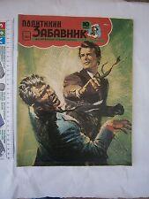 JAMES BOND 007 1980 ZABAVNIK Vintage Yugoslavia magazine ,Buz Sawyer COMIC BOOK