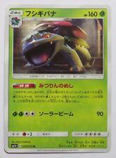 Venusaur - 003/072 SM3+ Shining Legends - JAPANESE Pokemon Card