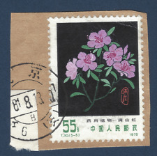 1978 CHINA ROC STAMP #1439 CANCELED ON PAPER PIECE