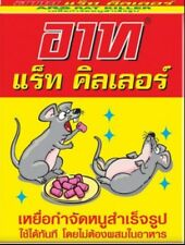 Rat killer bait Ars to get rid of rat mouse mice rodent poison no mixed in food