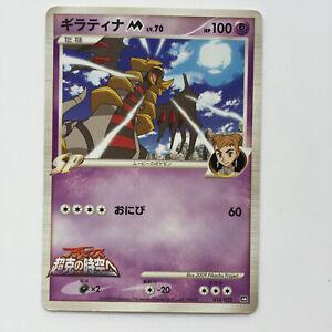 Giratina M 014/022 Pokemon Trading Card Game Japanese Movie Promo 2009 EX