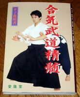 Aikido 04 Japanese Martial Arts Essence m