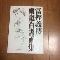 Used Yu Yu Hakusho Illustration Art Book Yoshihiro Togashi