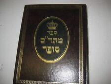 Hebrew MAHARAM SOFER By Rabbi Moshe Sofer on Torah, Responsa & Sugyot Hashas