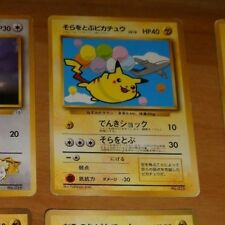 POKEMON POCKET JAPANESE CARD PR22 CARTE Pikachu LV.12 No.025 NO RARITY SYMBOL **