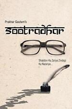 Sootradhar: Shabdon Ka Zariya . . . Zindagi Ka Nazariya