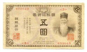 Korea Bank of Chosen 5 Gold Yen Meiji Yr. 44 (1911) F Pick #18a Korean Type RARE