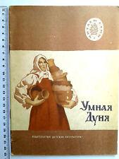 Russische Bücher Russian Book Русские сказки в обр. Афанасьева Толстого...1978