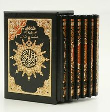 Qur'an Tajweed Boxed set of 6 (Arabic)