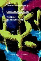 Светлана Алексиевич У войны не женское лицо The Unwomanly Face of War in Russian