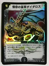 Duel Masters Daidalos General of Fury Super Rare S5/S10 DM06 Japanese