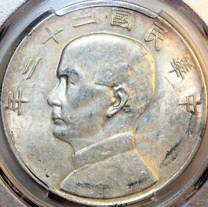 "1934  CHINA SILVER DOLLAR JUNK  COIN ""Sun Yat-Sen"" ~~PCGS AU53"