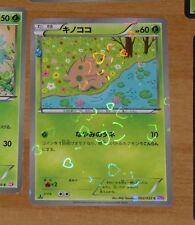 POKEMON JAPANESE CARD HOLO CARTE Shroomish 002/032 1st 1ED JAPAN NM