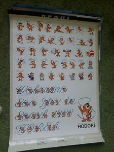 SEOUL KOREA 1988 OLYMPICS ORIGINAL POSTER HODORI MASCOT
