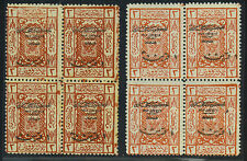 SAUDI ARABIA 1925 1 PIASTER ON 1 PIASTER ON 3 PIASTERS BROWN RED AND RED S.G.159