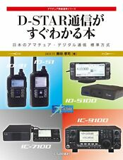 "Easy to Understand About D-STAR ""Amature Radio Operation Series""Book"