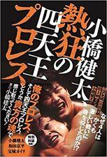 """Kenta Kobashi Book Pro Wrestling """"Nekkyo no Shitennou Puroresu"""" Japan 2016"""