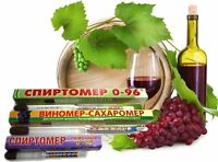3 ALCOHOLMETER SPIRTOMETER HYDROMETER ALCOHOL METER VINOMETER TESTER 0 - 96%
