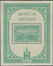 MONGOLIA 1943 Unissued 60 MUNG SS Block MNH Gummed Reproduction Stamp sv