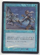 *MRM* JAPANESE FOIL Chiquenaude de Force / Force Spike MTG 7th edition