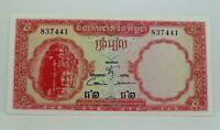 Km# 10b - 5 riels 1970 - FDC - Billet Cambodge - N7689
