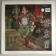 """Hong Kong Chinese Lady General Mu-Lan Ivy Ling Po 邵氏電影原聲帶 花木蘭 凌波 江宏 12""""LP 未開封黑膠"""
