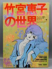 vintage 1978 Japanese Magazine KEIKO TAKEMIYA To Terra ANDROMEDA Book SHOJO Mook