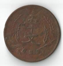 CHINA HONAN PROVINCE 1931 50 CASH KM Y397a  Chung Hua Min Kuo Nien Year 20