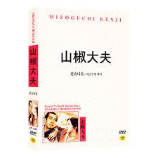 Sansho The Bailiff (1954) DVD - Kenji Mizoguchi, Kinuyo Tanaka(*New *All Region)