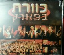 KAVERET LIVE IN THE PARK 3 CD SET ALL THE GREATEST HITS LIVE POOGY כוורת בפארק