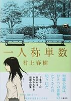 The First Person Singular (Japanese Edition) From Japan